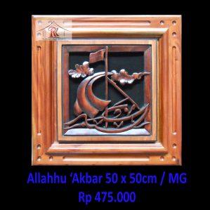 Kaligrafi Ukir, Kaligrafi Allahu Akbar Model 4