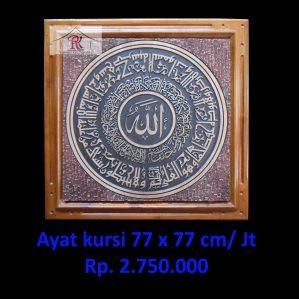 Kaligrafi Jepara, Kaligrafi Ayat Kursi Model 19