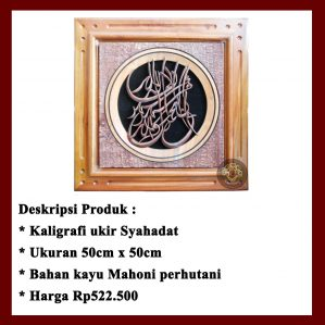 Kaligrafi Jepara, Kaligrafi Syahadat Kayu Model 22
