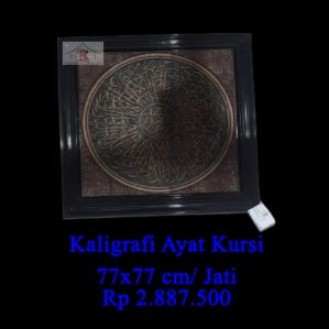 Menjual Kaligrafi Ayat Kursi Ukir 20