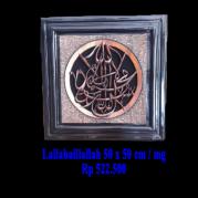 Kaligrafi Ukir Lailahailallah Muhammadurrasulullah