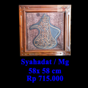 Kaligrafi Jepara, Kaligrafi Syahadat Kayu Model 23
