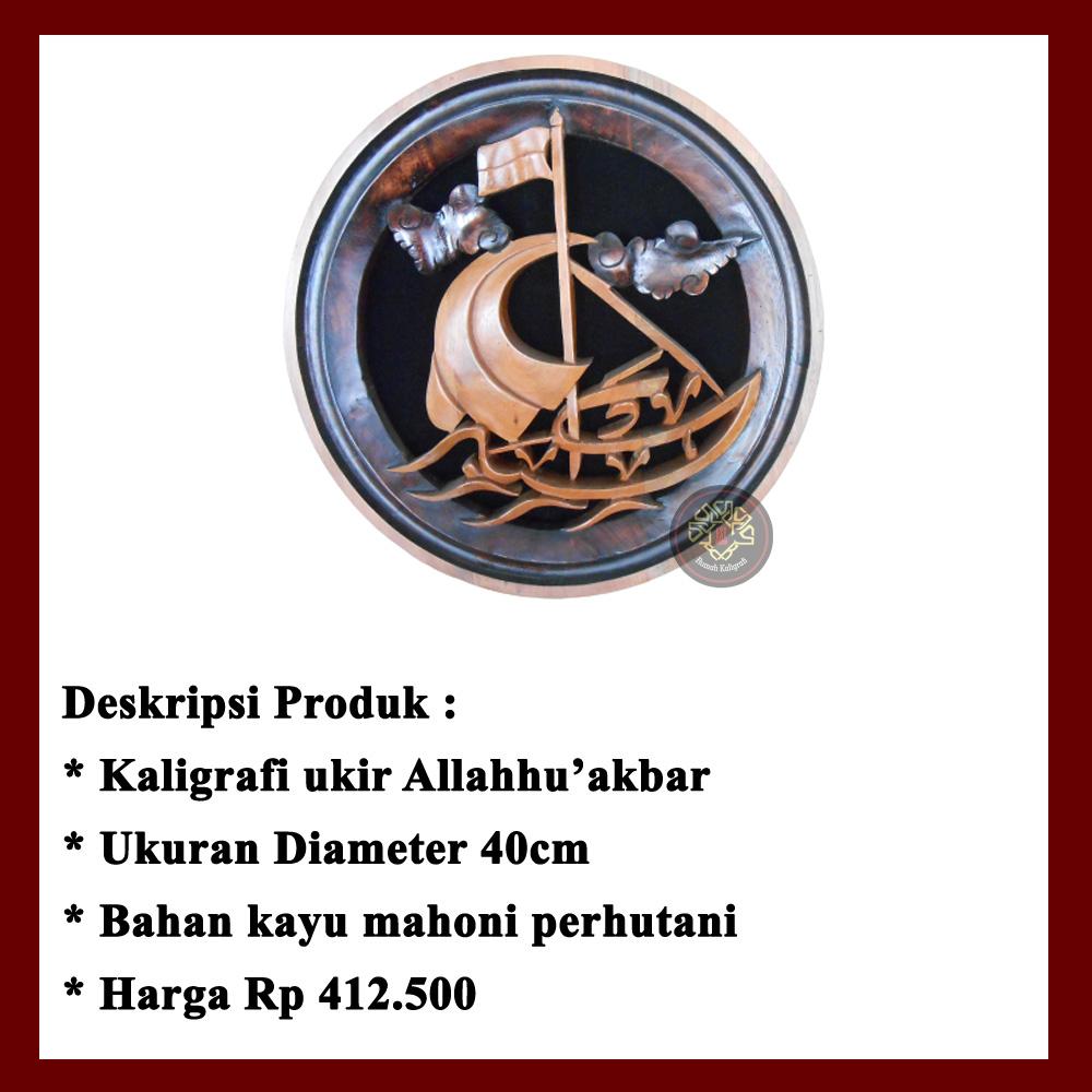 Kaligrafi Ukir, Kaligrafi Allahu Akbar Model 6